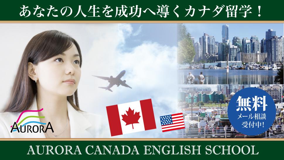 カナダの留学ならオーロラカナダイングリッシュスクール