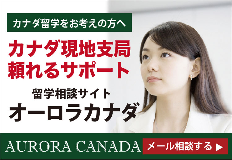 カナダ留学 費用 検索