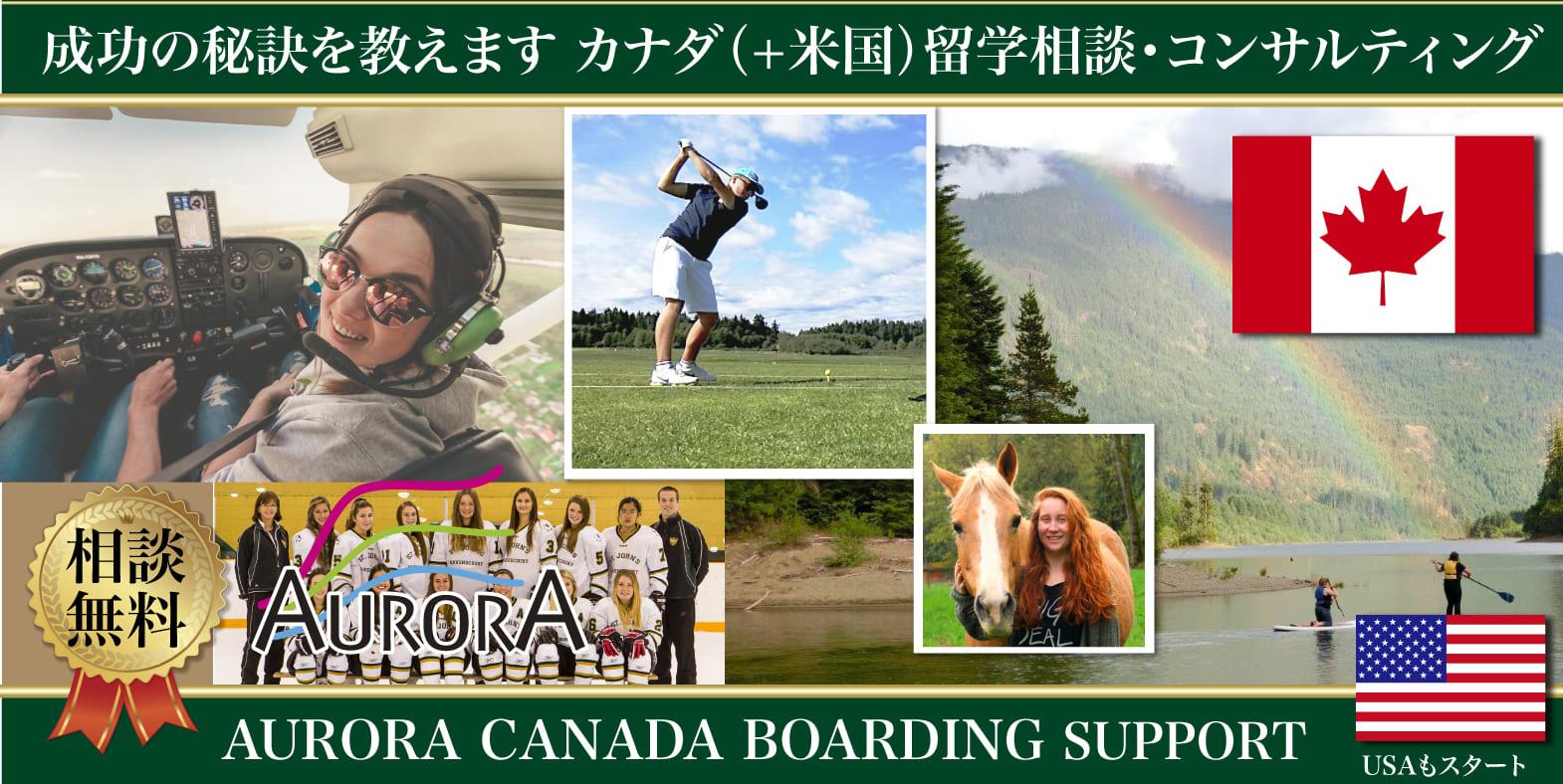 カナダ留学相談、留学サポート オーロラカナダ